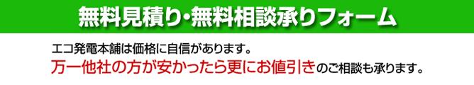 無料見積・無料相談承りフォーム