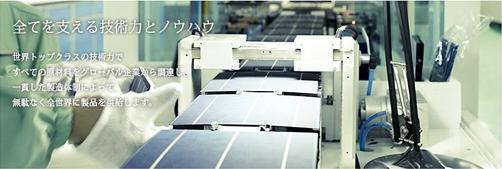 Qセルズを買収し世界第3位の太陽電池メーカーに!