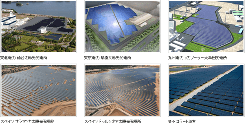 東京電力、九州電力、スペイン、タイ