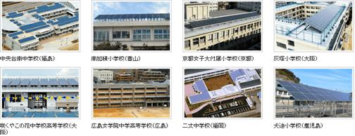 日本の学校施設の例