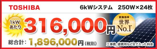 太陽光発電 東芝250wが激安価格