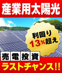 産業用・野立て太陽光