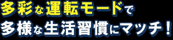 京セラの蓄電池は多彩な運転モード