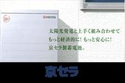 家庭用蓄電池-京セラ
