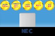 家庭用蓄電池-NEC