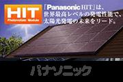 太陽光発電システム-パナソニックHIT P247αPlus