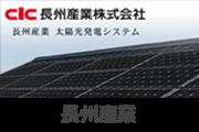 太陽光発電システム-長州産業