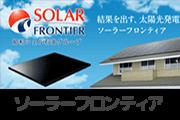 太陽光発電システム-ソーラーフロンティア
