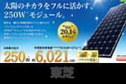太陽光発電システム-東芝