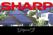 太陽光発電システム-シャープ
