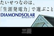 太陽光発電システム-三菱