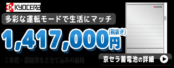 京セラ7.2kwhリチウムイオン蓄電池