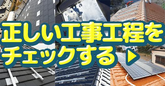 エコ発電本舗の工事工程