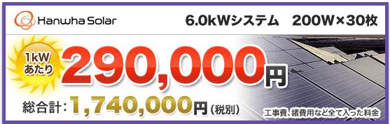 太陽光発電 ハンファソーラー200wが激安価格