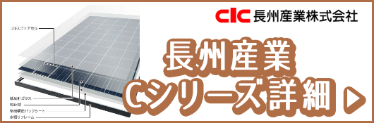 長州産業Cシリーズ284w