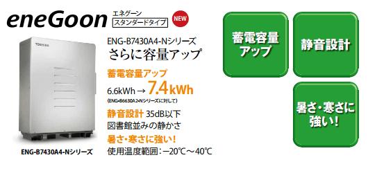 東芝エネグーン7.4kwh