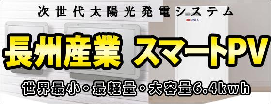 長州産業ソラトモ・スマートPV