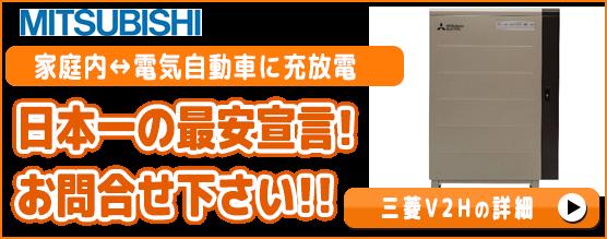 三菱SMART V2H
