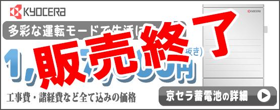 京セラのリチウムイオン蓄電池