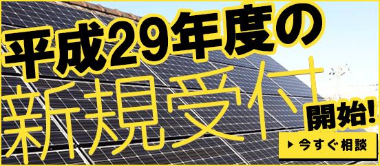 太陽光発電システムの設備認定締切期限