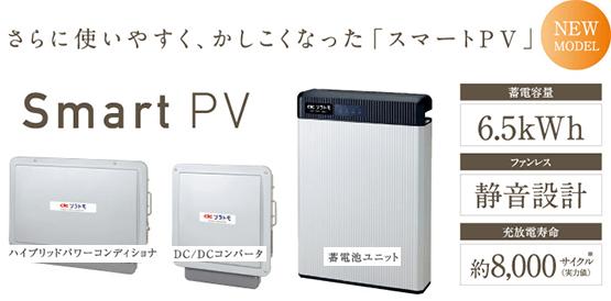 長州産業 太陽光発電連携型蓄電池ユニット 世界最軽量 最小