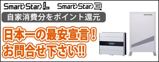スマートスターL 9.8kwh家庭用蓄電池