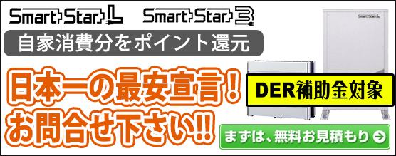 リチウムイオン蓄電池SmartStartL スマートスターL