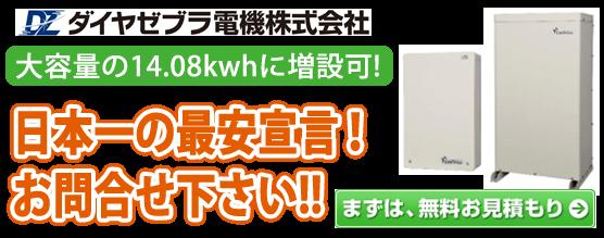 田淵電機アイビスセブン住宅用蓄電ハイブリッドシステム