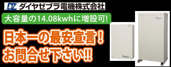田淵 アイビスセブン7.04khw、14.08kwhは低価格で12000サイクルの長寿命