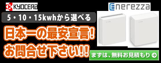 京セラ クレイ型リチウムイオン蓄電池Enerezza(エネレッツァ)の価格・お見積り