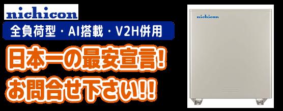 ニチコン11.1kwh/12kwh/16.6kwhリチウムイオン蓄電池