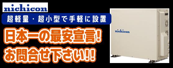 ニチコン4.1kwhリチウムイオン蓄電池が激安価格