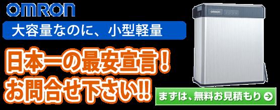 オムロン Smart e-STORAGE フレキシブル蓄電池