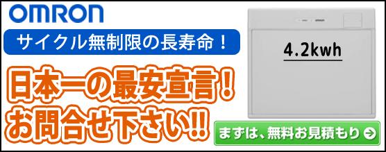 オムロン フレキシブル蓄電池KPAC-Bシリーズ4.2kwh