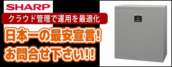 シャープのクラウド蓄電池システム8.4kwh、4.2kwh