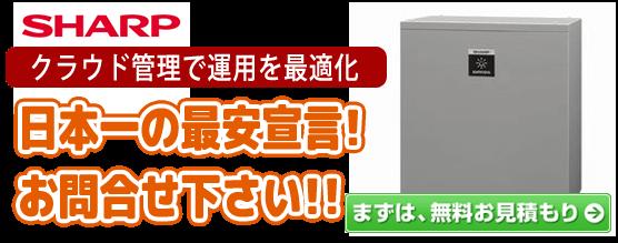 シャープのクラウド蓄電池8.4kwh4.2kwh