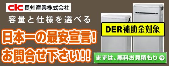 長州産業スマートPVマルチ16.4kwh/9.8kwh