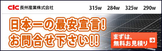 長州産業315w,284w,320w282w