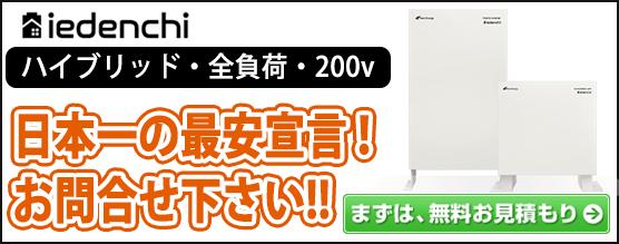 ネクストエナジー蓄電池iedenchi-Hybrid