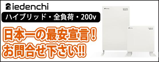 iedenchi-Hybrid 10.24kwh