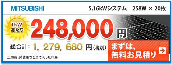 三菱258w