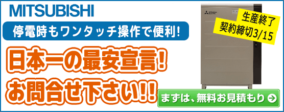 三菱SMART V2H(EV用パワーコンディショナ)