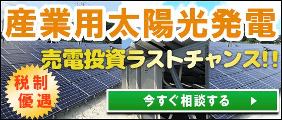 産業用太陽光発電システム・野立て設置の価格