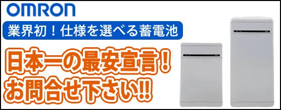 オムロン16.4kwh/9.8kwhマルチ蓄電プラットフォーム