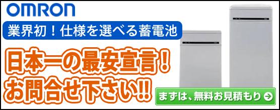 オムロンKPBP-Aマルチ蓄電プラットフォーム16.4kwh/9.8kwh