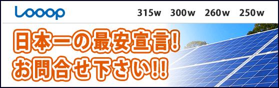 """=""""太陽光発電"""