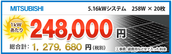 太陽光発電 三菱258wが激安価格