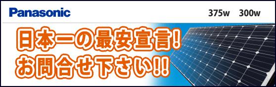 太陽光発電 パナソニックHIT P247αPlusが激安価格