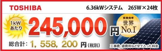 太陽光発電 東芝Sシリーズ265w360wが激安価格