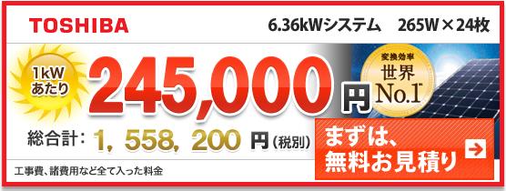 東芝Sシリーズ265w360w激安価格